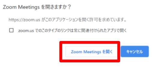 「Zoom Meetingsを開く」をクリック