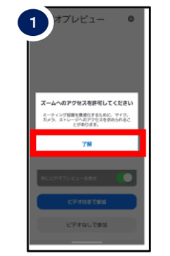 Androidの場合①