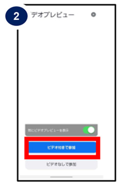 Androidの場合②